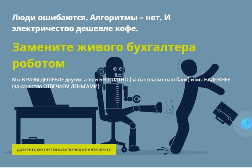 креативная реклама бухгалтерских услуг