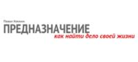 Предназначение, Павел Кочкин: результаты работы